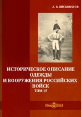 Историческое описание одежды и вооружения российских войск. Т. 15