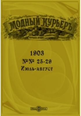 Модный курьер: журнал. 1903. №№ 25-29, Июль-август