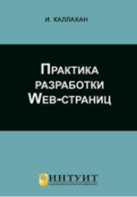 Практика разработки Web-страниц
