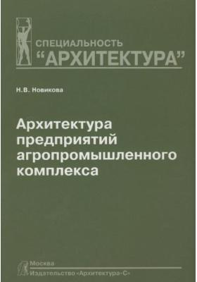 Архитектура предприятий агропромышленного комплекса : Учебное пособие