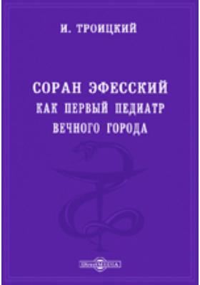 Соран Эфесский, как первый педиатр Вечного города