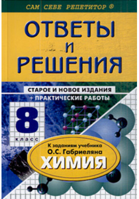 Подробный разбор заданий из учебника по химии автора О.С. Габриеляна. 8 класс