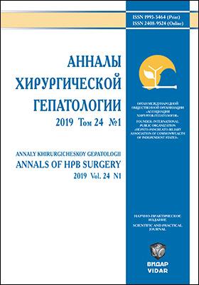 Анналы хирургической гепатологии: журнал. 2019. Том 24, № 1