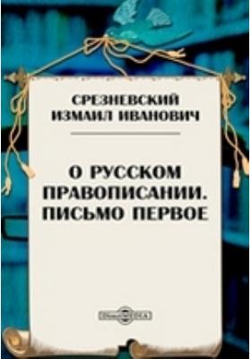 О русском правописании. Письмо первое