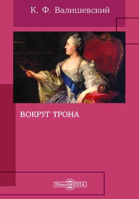 Вокруг трона: художественная литература