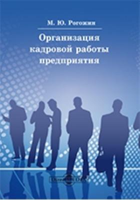 Организация кадровой работы предприятия: учебно-практическое пособие