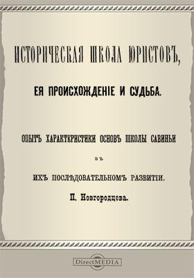 Историческая школа юристов, ее происхождение и судьба: монография