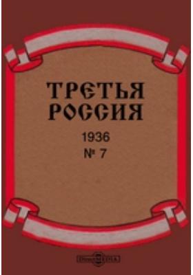 Третья Россия: журнал. 1936. № 7