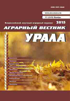 Аграрный вестник Урала. 2015. № 11(141)