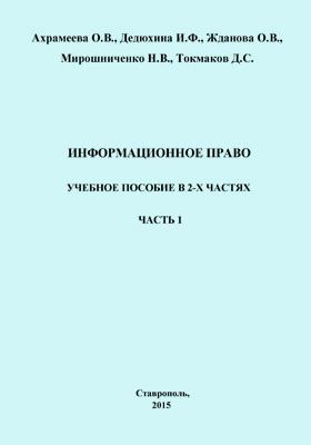Информационное право: учебное пособие : в 2 ч., Ч. 1