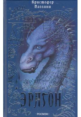 Эрагон = Eragon : Роман
