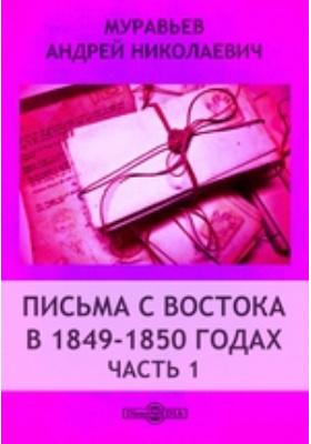 Письма с Востока в 1849-1850 годах, Ч. 1