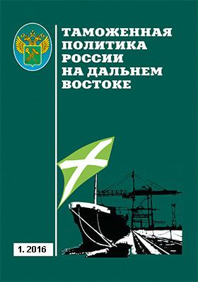 Таможенная политика России на Дальнем Востоке: научно-практический журнал. 2016. № 1(74)