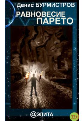 Равновесие Парето : фантастический роман: художественная литература