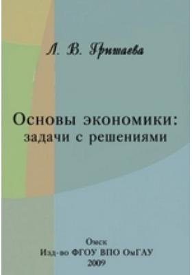 Основы экономики : задачи с решениями: учебное пособие