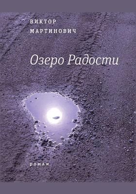 Озеро Радости : роман: художественная литература