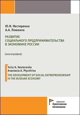 Развитие социального предпринимательства в экономике России = The development of social entrepreneurship in the Russian economy: монография