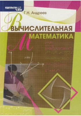 Вычислительная математика : Учебное пособие