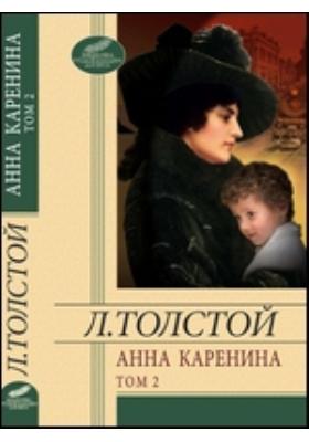 Анна Каренина. Роман в 8 ч: художественная литература, Ч. 5. 8