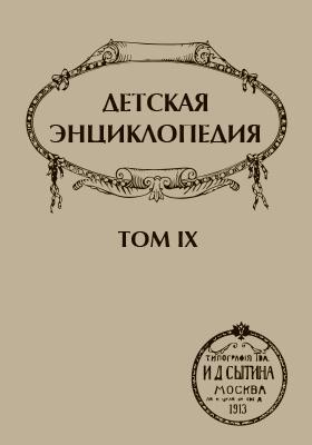 Детская энциклопедия: художественная литература. Том 9