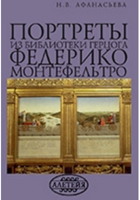 Портреты из библиотеки герцога Федерико Монтефельтро