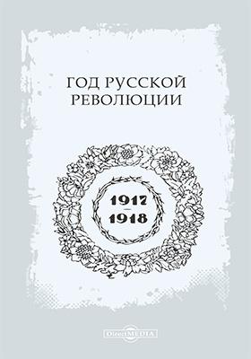 Год русской революции (1917-1918 гг.): сборник статей