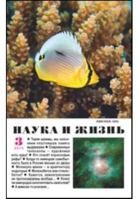 Наука и жизнь: ежемесячный научно-популярный журнал. 2013. № 3