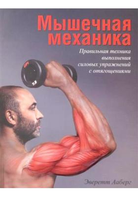 Мышечная механика = Muscle Mechanics (Correct Technique for 65 Resistance Training Exercises)