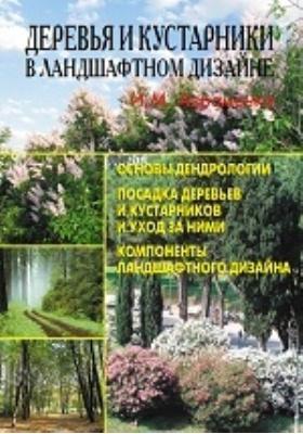 Деревья и кустарники в ландшафтном дизайне: научно-популярное издание