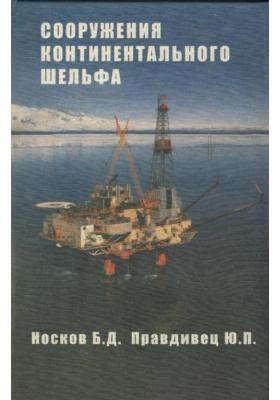 Гидросооружения водных путей, портов и континентального шельфа. Часть III : Сооружения континентального шельфа. Учебник. 2-е издание, переработанное