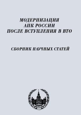 Модернизация АПК России после вступления в BTO: сборник научных статей...