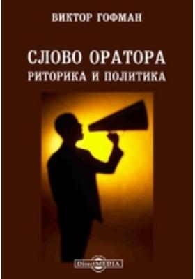 Слово оратора. Риторика и политика
