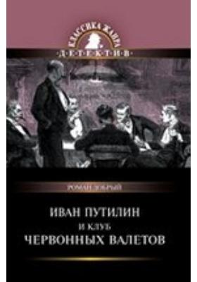 Иван Путилин и Клуб червонных валетов