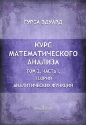 Курс математического анализа. Т. 2, Ч. I. Теория аналитических функций