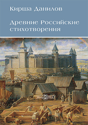 Древние Российские стихотворения: художественная литература