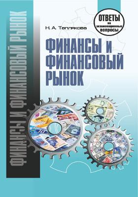 Финансы и финансовый рынок : ответы на экзаменационные вопросы: самоучитель