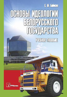 Основы идеологии белорусского государства: учебное пособие