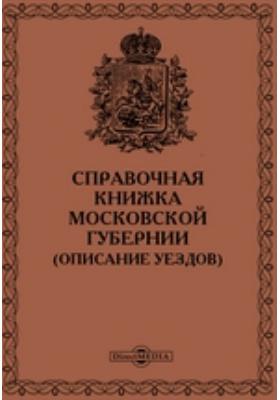 Справочная книжка Московской губернии : (описание уездов)
