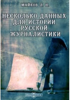 Несколько данных для истории русской журналистики