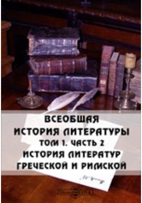 Всеобщая история литературы: научно-популярное издание. Т. 1, Ч. 2. История литератур греческой и римской