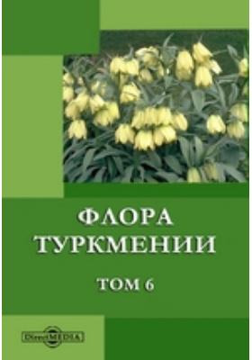 Флора Туркмении. Т. 6