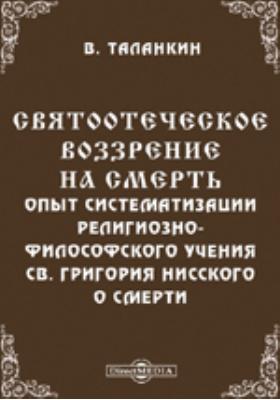 Святоотеческое воззрение на смерть: Опыт систематизации религиозно-философского учения св. Григория Нисского о смерти