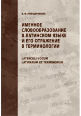 Именное словообразование в латинском языке и его отражение в терминологии: монография