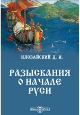Разыскания о начале Руси