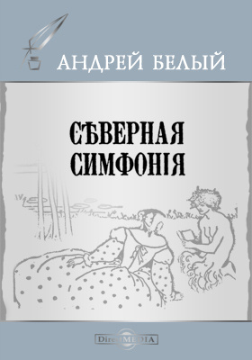 Северная симфония: художественная литература