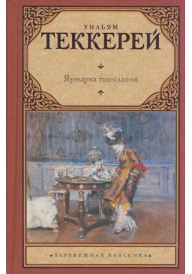 Ярмарка тщеславия : Роман без героя