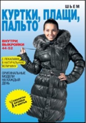 Шьем куртки, плащи, пальто. Оригинальные модели на каждый день: научно-популярное издание