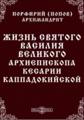 Жизнь святого Василия Великого, архиепископа Кесарии Каппадокийской