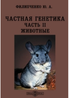 Частная генетика, Ч. 2. Животные