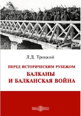 Перед историческим рубежом. Балканы и балканская война